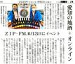 中日新聞 掲載記事